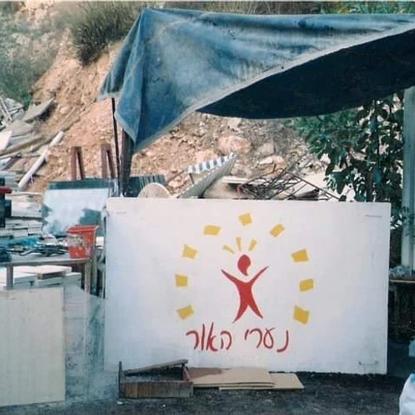 ירושלים - המרכז הראשון