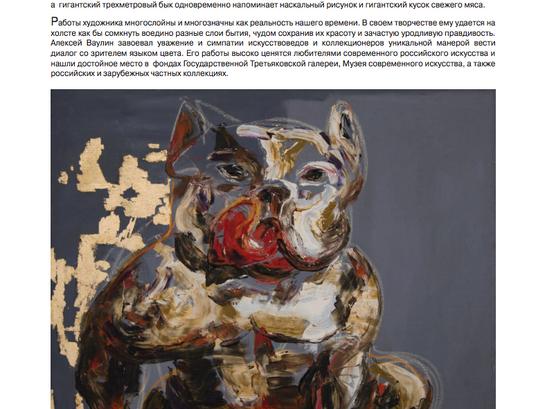 РОСБАНК и компания ARTCONSUL представляют выставку Алексея Ваулина «Большой друг»