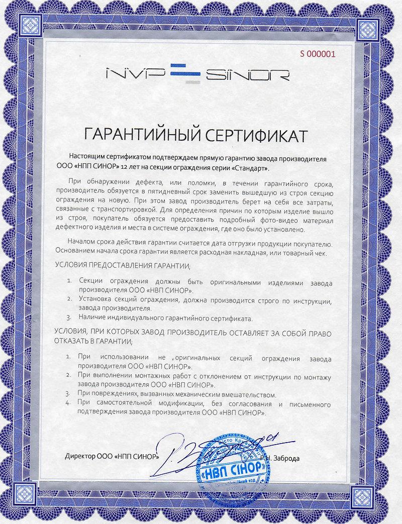 гарантийный сертификат ограждение серии