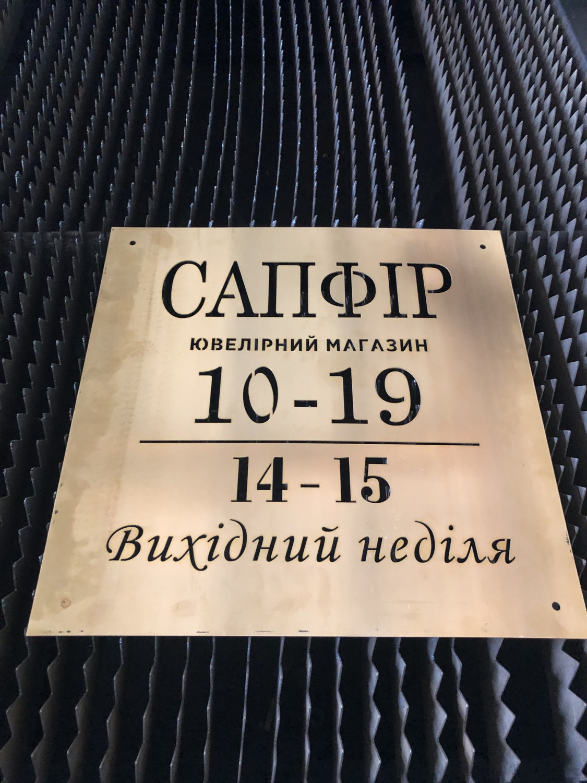 Фасадная табличка из латуни