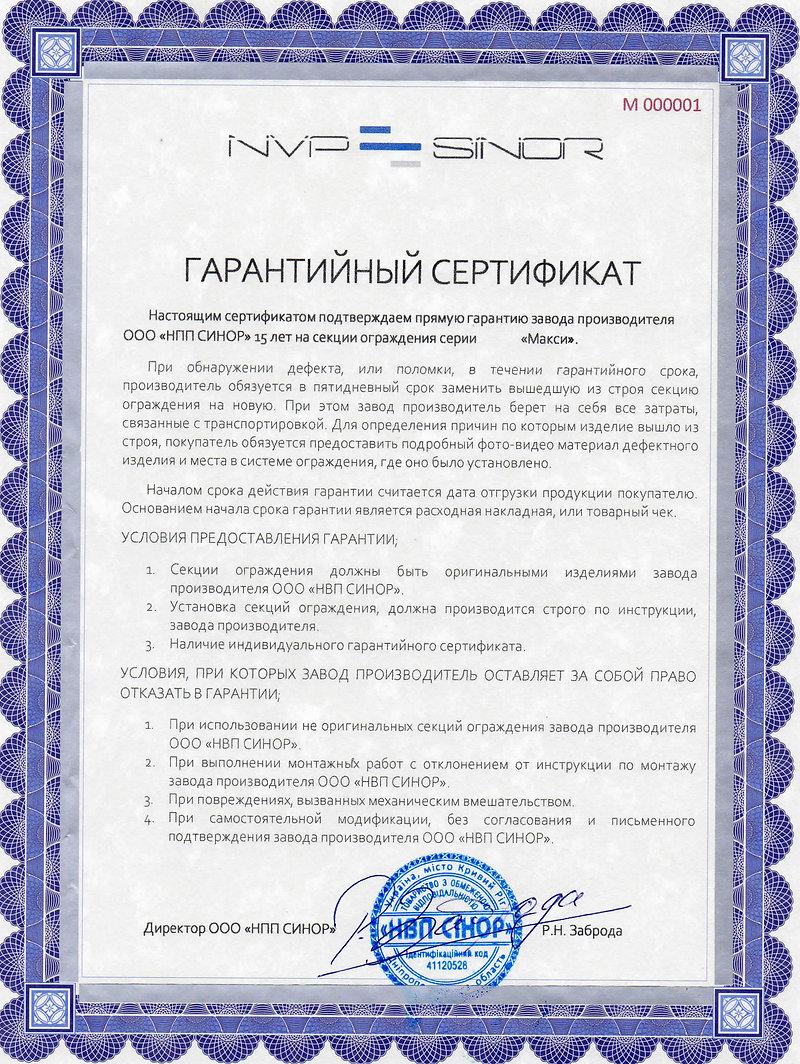 гарантийный сертификат секции ограждения