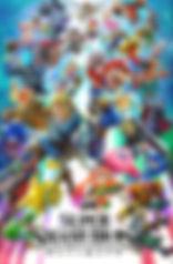 491759-super-smash-bros-ultimate-nintend