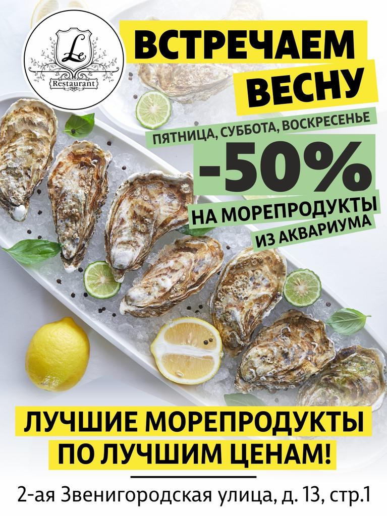 -50% на морепродукты из нашего аквариума