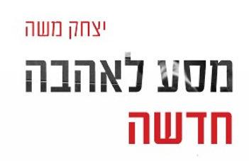 לוגו יצחק.jpg