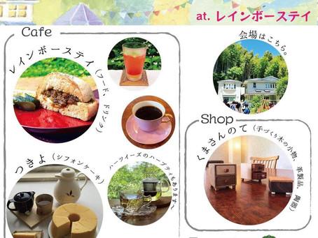 7/3(土) なないろCAFE produced by 鎌倉なないろマルシェ