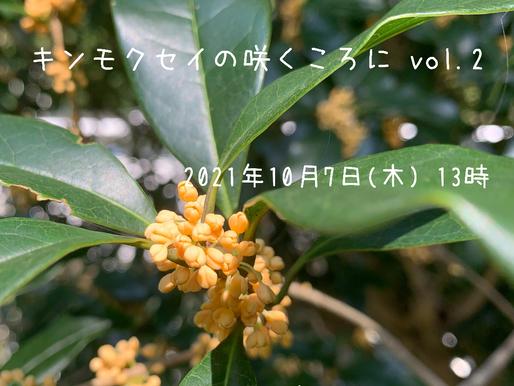 10/7(木) キンモクセイの咲くころに vol. 2