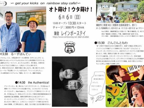 6/6(日)ライブ♪ ~オト蒔け!ウタ蒔け!~