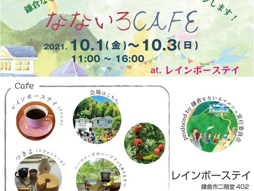 10/1(金)~3(日) なないろCAFE produced by 鎌倉なないろマルシェ