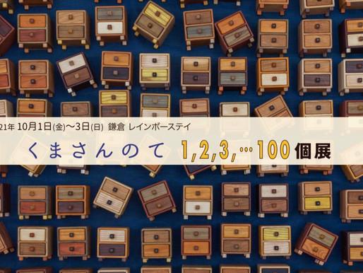 10/1(金)~3(日) くまさんのて 1,2,3,…100個展