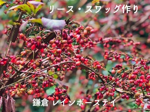 10/24(日),26(火) 秋の庭のリース・スワッグ作り