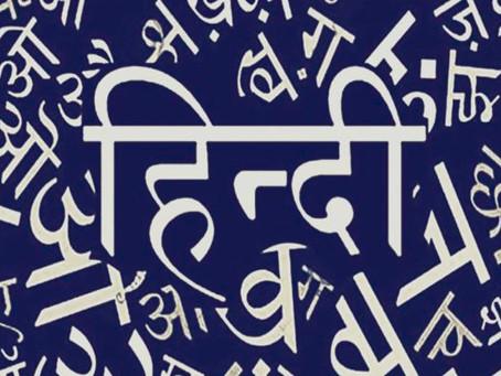 वैश्विक भाषा के रूप में कदम आगे बढाती हिंदी