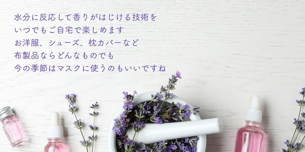 香りのナノカプセル(オンライン/オンデマンド)