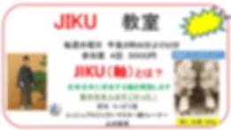 JIKU教室.jpg