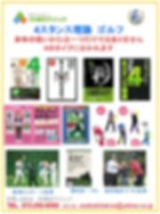 大阪フェスティバル(ゴルフ2).jpg