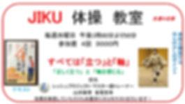 JIKU体操.jpg