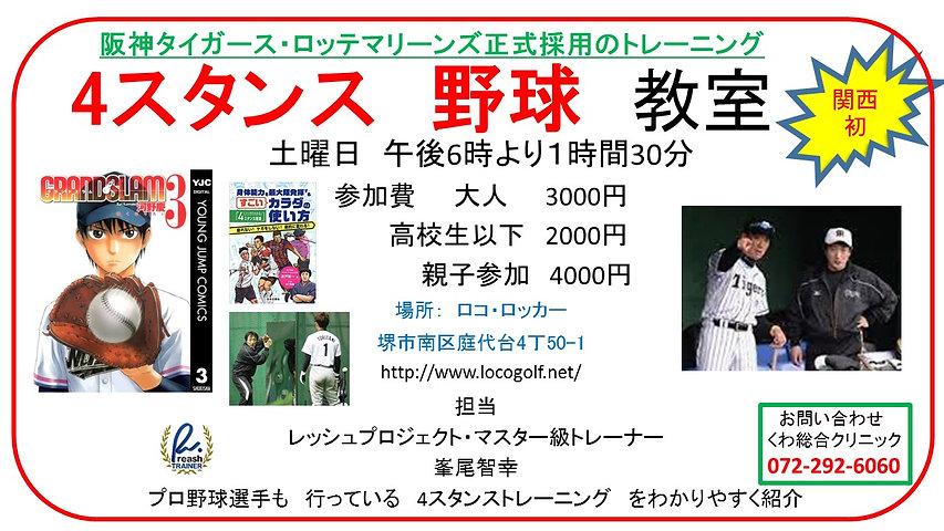 野球教室1.jpg