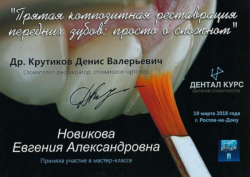 Novikova (8).jpg