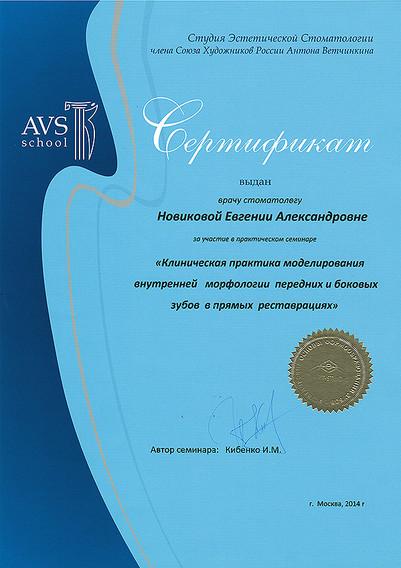 Novikova (2).jpg
