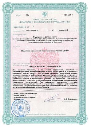 лицензия на оказание медицинских услуг