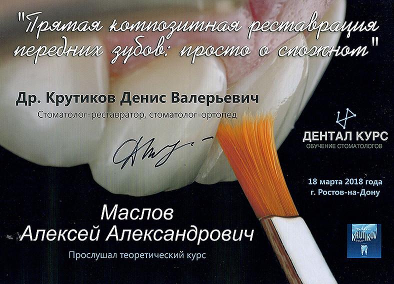Maslov (2).jpg