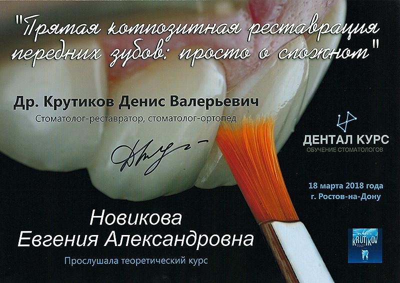 Novikova (9).jpg