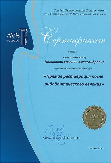 Novikova (4).jpg