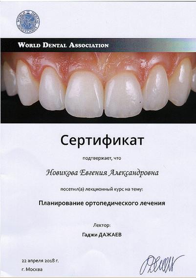 Novikova (10).jpg