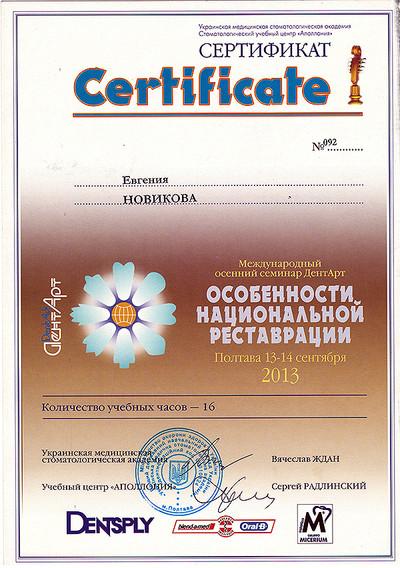 Novikova (5).jpg