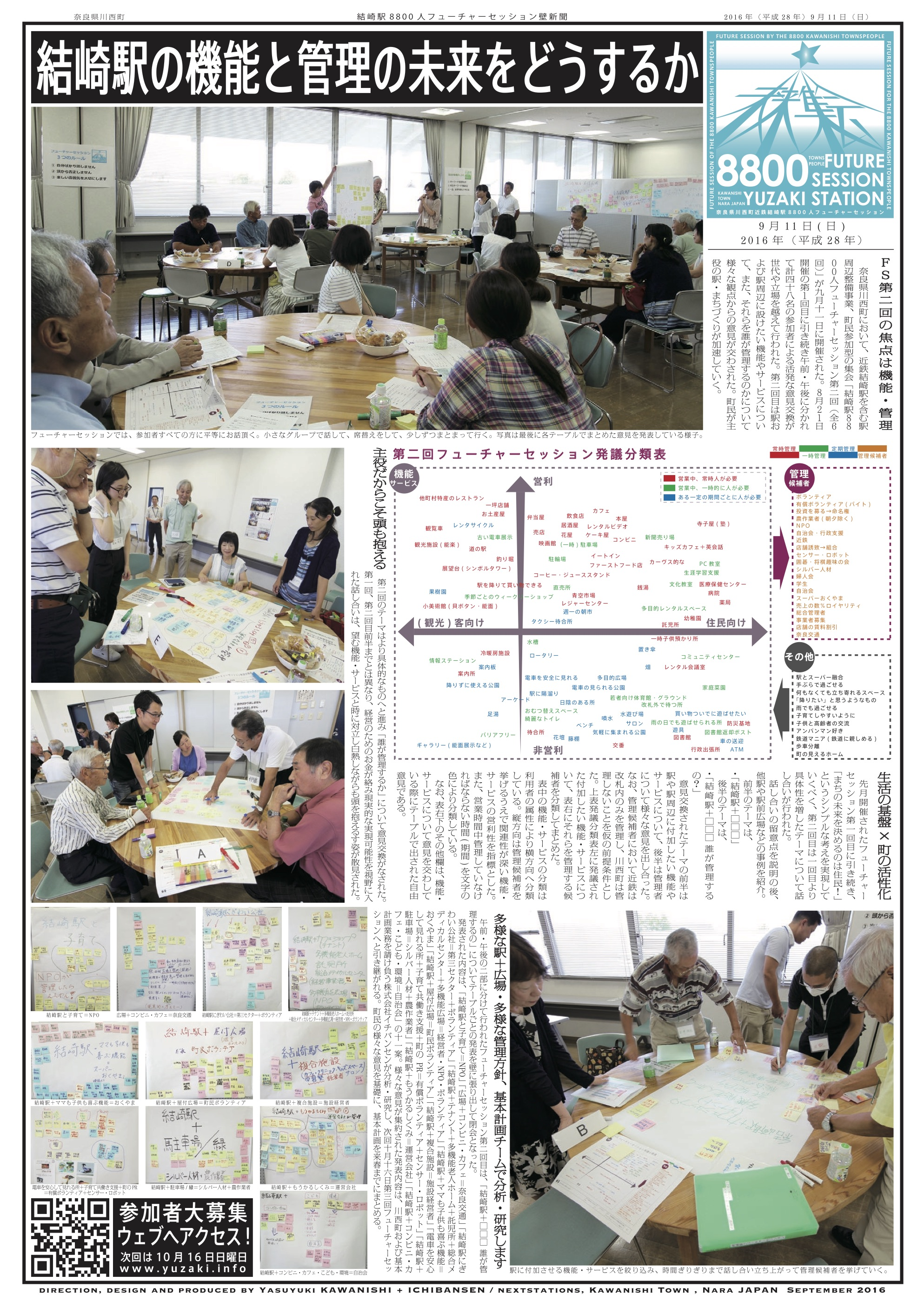 160921OL_yuz_FS02_壁新聞