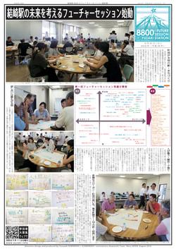 160829_yuz_FS01_壁新聞