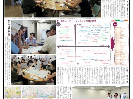 結崎駅の未来を考えるフューチャーセッション第一回目開催!