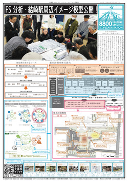 FS05再々変更_壁新聞s