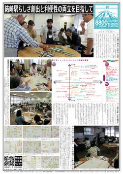 161024OL_yuz_FS03_壁新聞