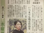 四国新聞記事