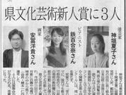 香川県文化芸術新人賞