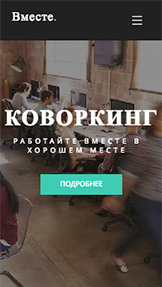 Бизнес website templates – Коворкинг
