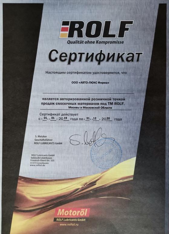 Сертификат Rolf АвтоЛюкс Апрлевка.jpg