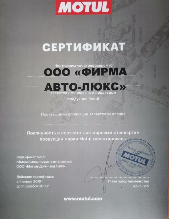 Сертификат Motul  АвтоЛюкс Апрлевка.jpg