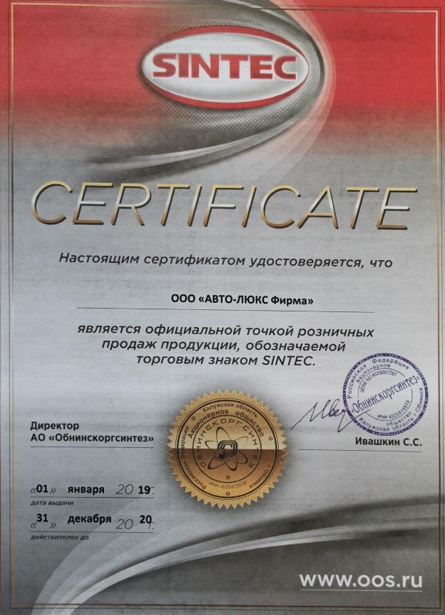 Сертификат Sintec АвтоЛюкс Апрлевка.jpg