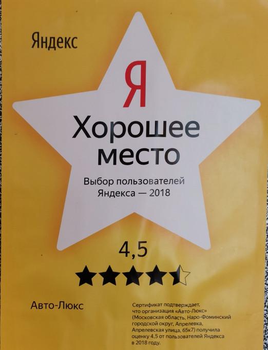 Лучший магазин автозапчастей в Апрелевке.