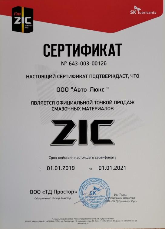 Сертификат Zic  АвтоЛюкс Апрлевка.jpg