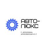 Авто-Люкс Апрелевка
