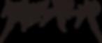 ドーパ logo.png