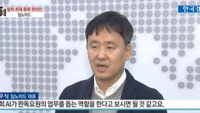 딥노이드, 한국공항공사와 보안검색대 판독 AI 공급 논의