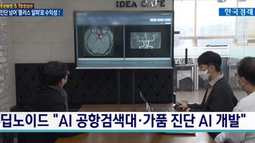 딥노이드, 의료AI 업계 차별화 '열전' 참여