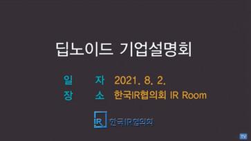딥노이드 IPO IR 기업설명회(한국IR협의회)