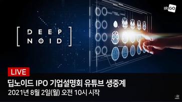 딥노이드 IPO IR 기업설명회(유튜브)