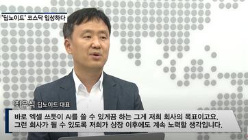 코스닥 입성 최우식 대표 팍스경제TV 인터뷰