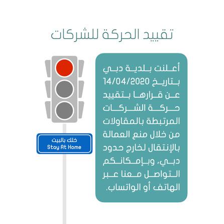 تقييد حركة الشركات في دبي