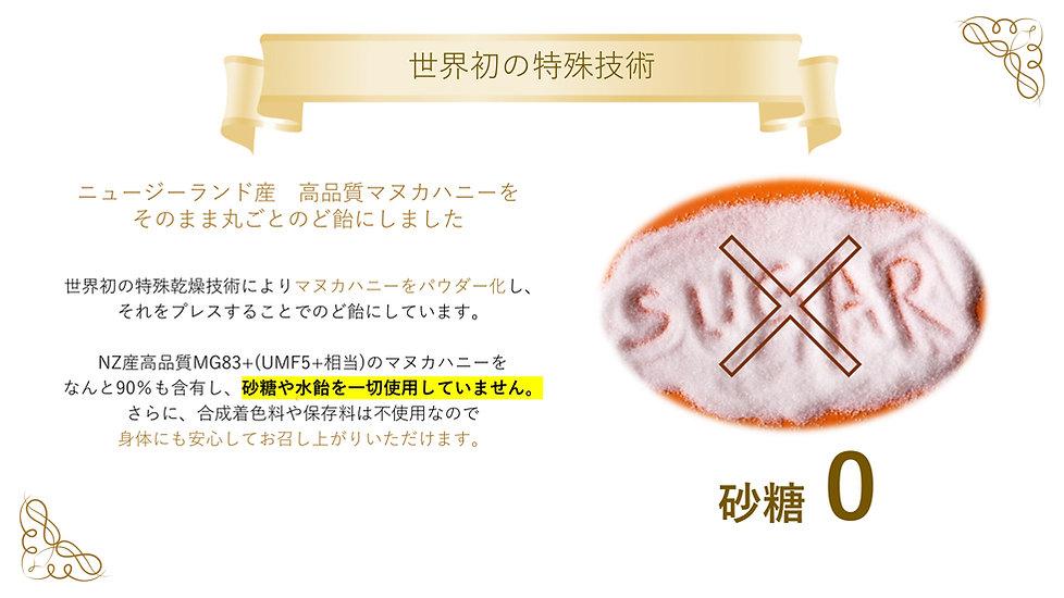201208_高濃度マヌ活のど飴-5.jpg